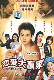 Lian ai da ying jia (2004)