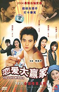 Amazon free movies download Lian ai da ying jia China [720x320]