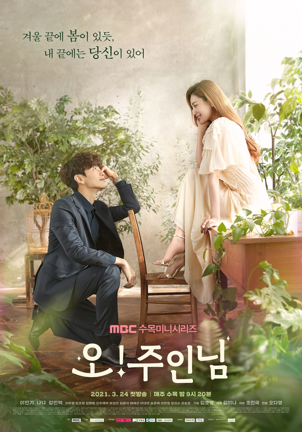 A romantic comedy about a thriller dramas screenwriter and an actress that specializes in romantic comedy. While the writer chooses not to date, the actress cannot seem to date.
