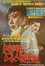 Love Me Once Again Poster