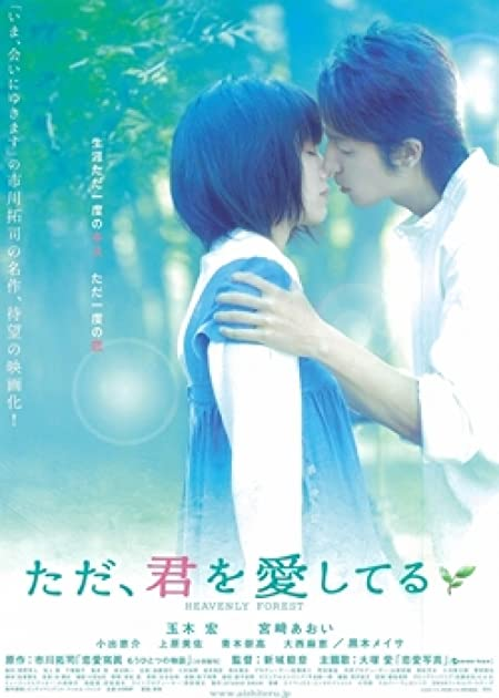 Heavenly Forest (2006) Japanese  Blu-Ray - 480P   720P   1080P - x264 - 250MB   800MB   4.4GB - Download & Watch Online With Subtitle Movie Poster - mlsbd