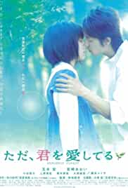 Watch Movie Heavenly Forest (2006)