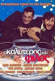 Antonis Kafetzopoulos and Lakis Lazopoulos in O kalyteros mou filos (2001)