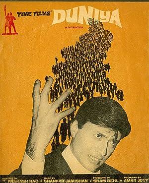 Duniya movie, song and  lyrics