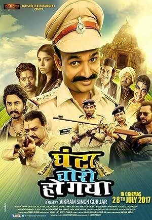 Ghanta Chori Ho gaya movie, song and  lyrics