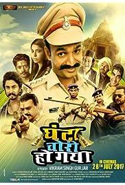 Ghanta Chori Ho Gaya 2017 Hindi Movie JC WebRip 400mb 480p 1.2GB 720p 4GB 8GB 1080p