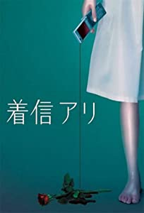 Watch video movies Chakushin ari by Takashi Miike [2048x2048]