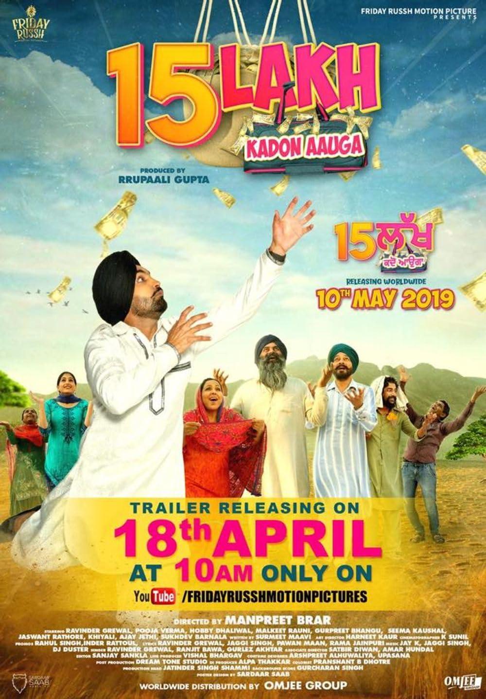15 Lakh Kado Aauga (2019) Punjabi AMZN WEB-DL x265 AAC ESUB