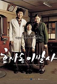 Moon So-ri, Kang-ho Song, and Jae-eung Lee in Hyojadong ibalsa (2004)