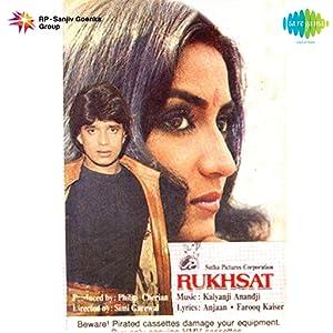Mithun Chakraborty Rukhsat Movie