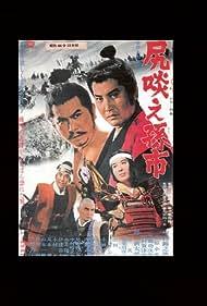 Shirikurae Magoichi (1969)