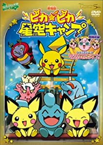 Direct download site movies Poketto Monsuta: Pikapika Hoshizora Kyanpu by Kunihiko Yuyama [flv]