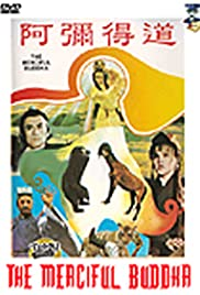 A mi de dao (1979) with English Subtitles on DVD on DVD