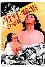 Yuan fu kuang wa feng sha shou (1980)