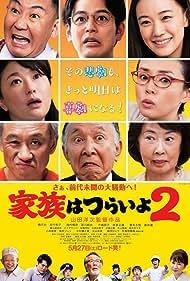 Kazoku wa tsuraiyo 2 (2017)