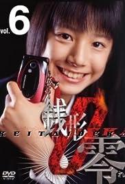 Kêtai deka Zenigata Rei Poster