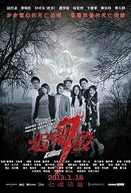 Killing 7 (2013)