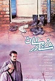 Shena dar zemestan(1990) Poster - Movie Forum, Cast, Reviews