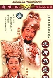Da Jiao Ma Huang Hou Poster