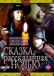Skazka, rasskazannaya nochyu Soviet Union