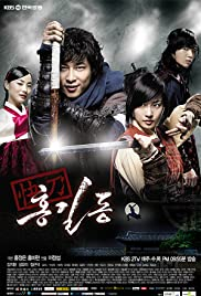 Hong Gil Dong, the Hero Poster