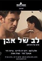 Lev Shel Even