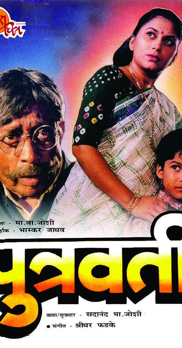 Putravati (1996) - IMDb