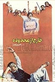 Kharej Az Mahdudeh