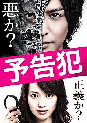 Yokokuhan (2015)