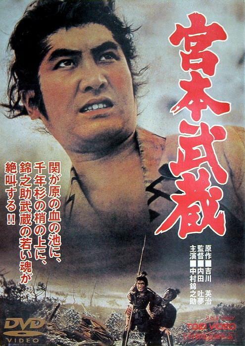 Miyamoto Musashi (1961)