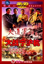 The Great Military March Forward: Fight for Nanjing, Shanghai and Hangzhou