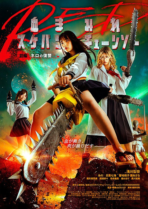 18+ Bloody Chainsaw Girl Returns: Revenge of Nero (2019) Dual Audio 720p WEBRip [Hindi + Japanese]