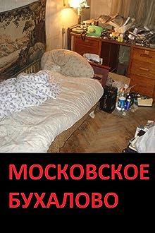 Moskovskoe bukhalovo (2014 Video Game)