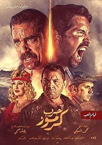 Karmouz War movie download in mp4