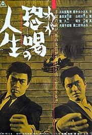 Waga kyôkatsu no jinsei Poster