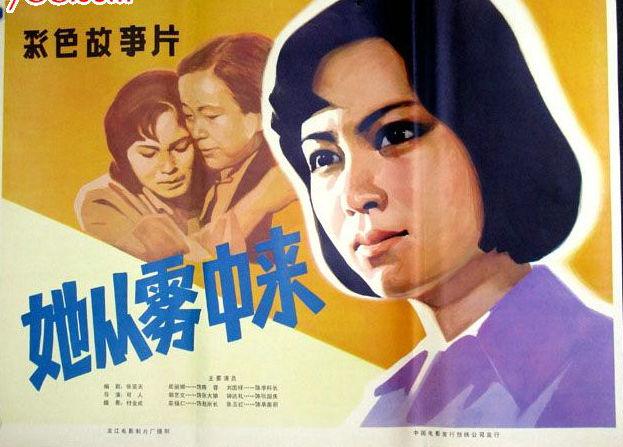 Ta cong wu zhong lai ((1981))