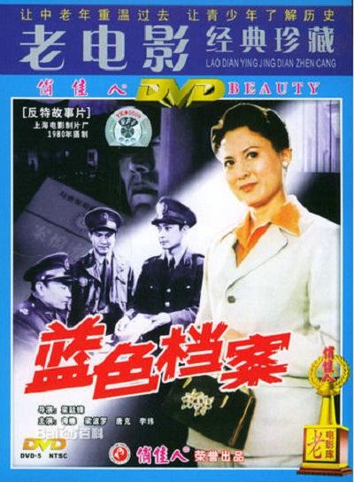 Lan se dang an ((1980))