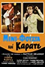 Mini-fousta kai karate (1967) Poster