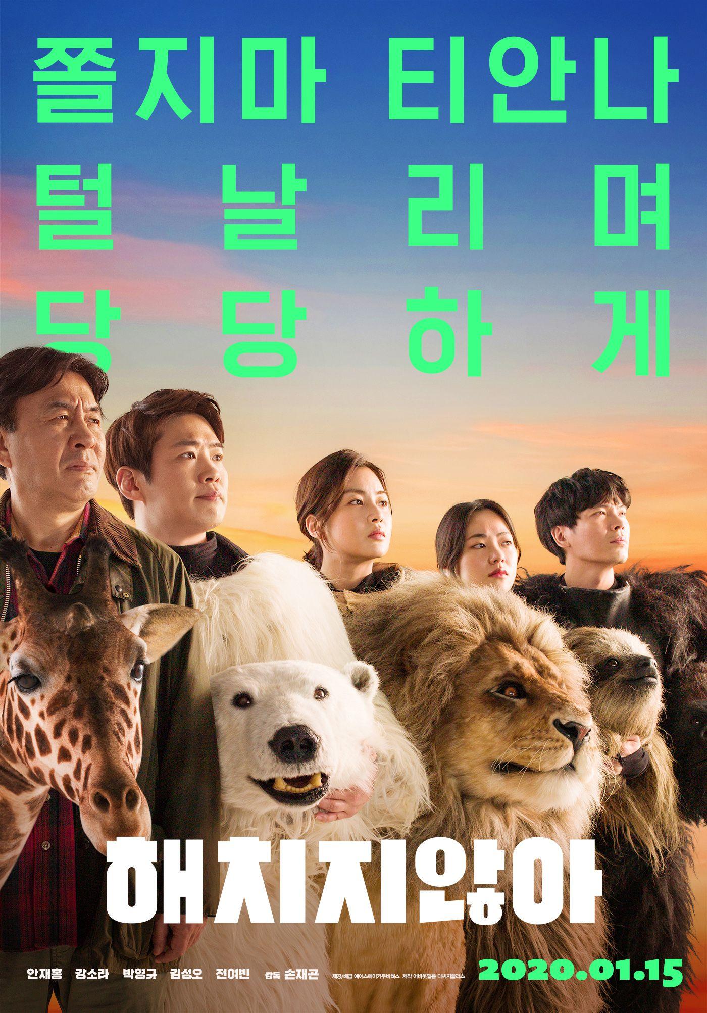 ดูหนังออนไลน์ Secret Zoo (2020)