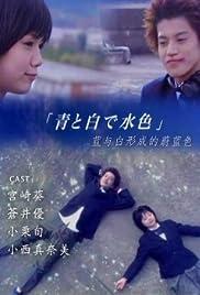 Ao to Shiro de Mizuiro Poster