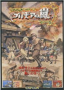 MP4 free movie downloads Purogia no arashi Japan [2048x1536]