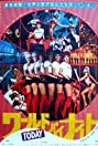 Mondo di notte oggi (1978) Poster
