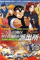 Kochira Katsushika-ku Kameari kôen mae hashutsujo: The Movie