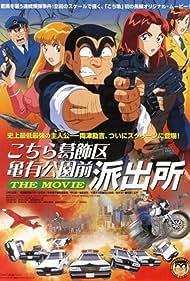 Kochira Katsushika-ku Kameari kôen mae hashutsujo: The Movie (1999)