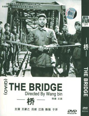 Qiang Chen The Bridge Movie