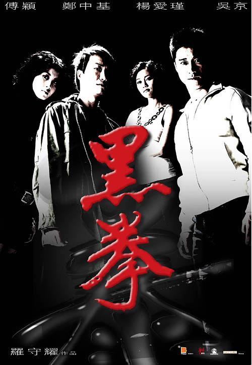 ดูหนังออนไลน์ Hak kuen (2006)