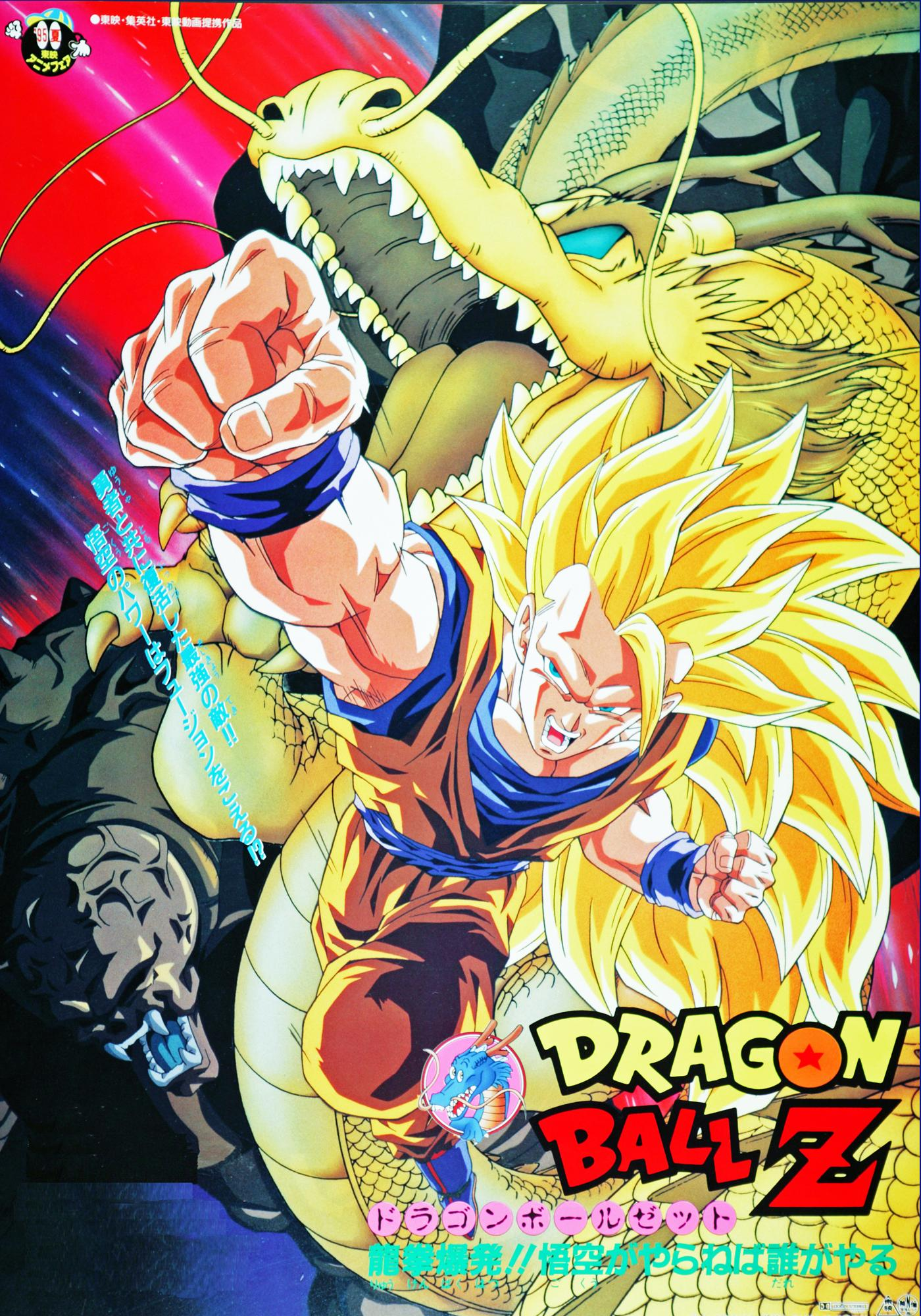 Dragon Ball Z: Wrath of the Dragon (1995) - IMDb