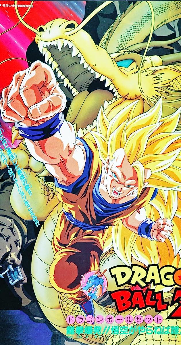 Dragon Ball Z Wrath Of The Dragon 1995 Release Info Imdb
