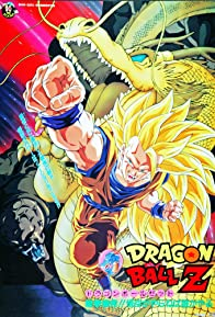 Primary photo for Dragon Ball Z: Wrath of the Dragon