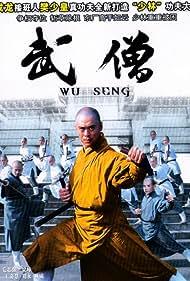 Wu Seng (2007)